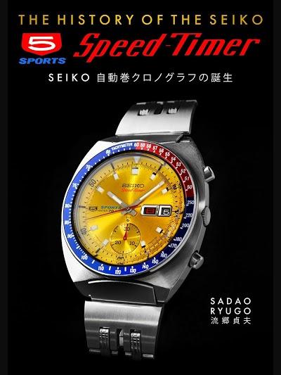 Seiko book Ryugo speed-Timer Cover.jpg