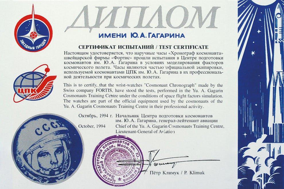 1994-gagarin-test-certificate.jpg