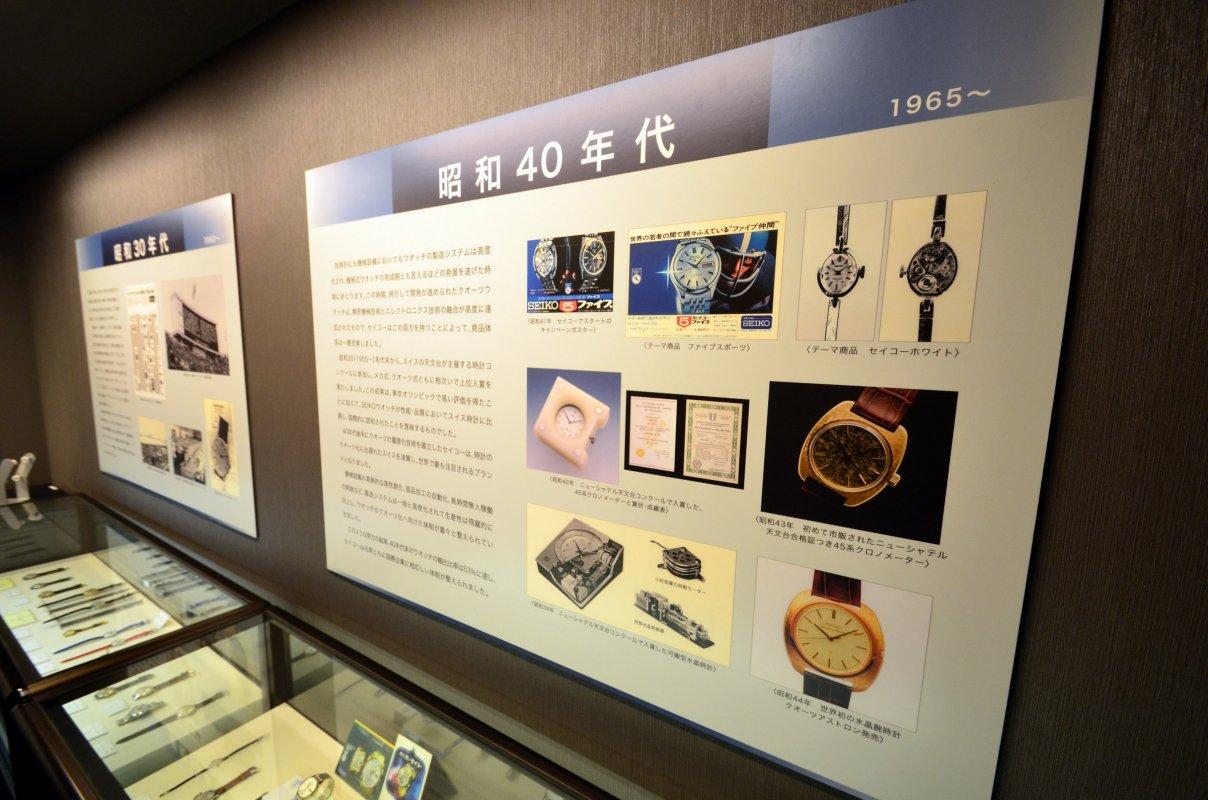 Seiko-Museum (31).JPG