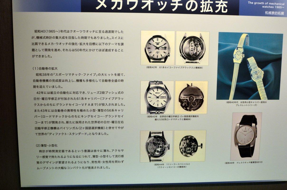 Seiko-Museum (32).JPG