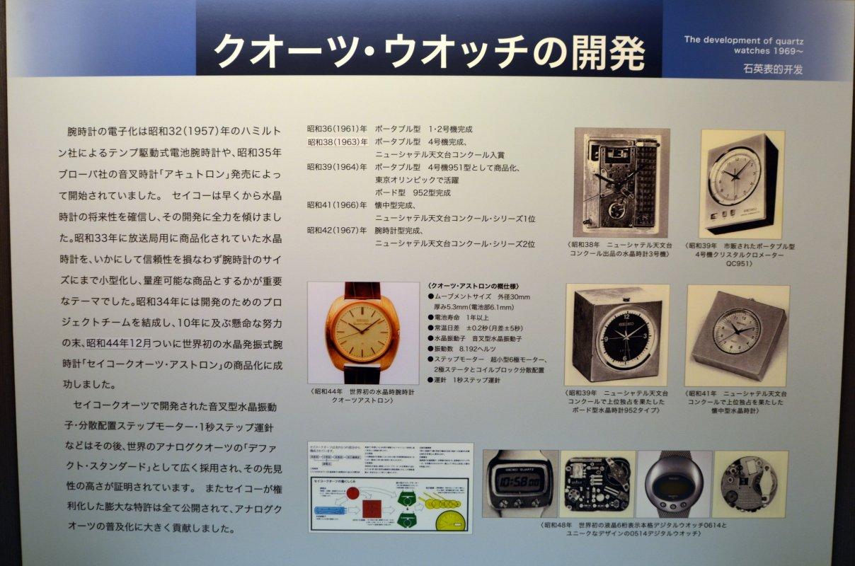 Seiko-Museum (33).JPG