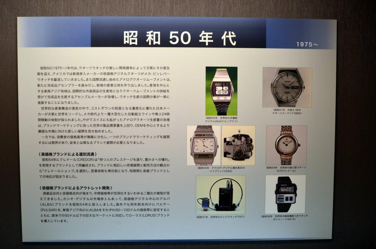 Seiko-Museum (35).JPG
