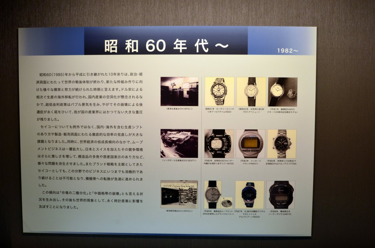 Seiko-Museum (36).JPG