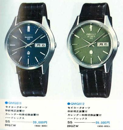 Seiko QMV011-012.png