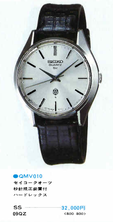 Seiko QMV010.png